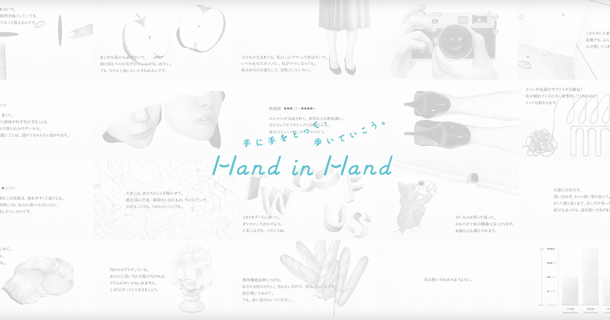 hand in hand project project ft